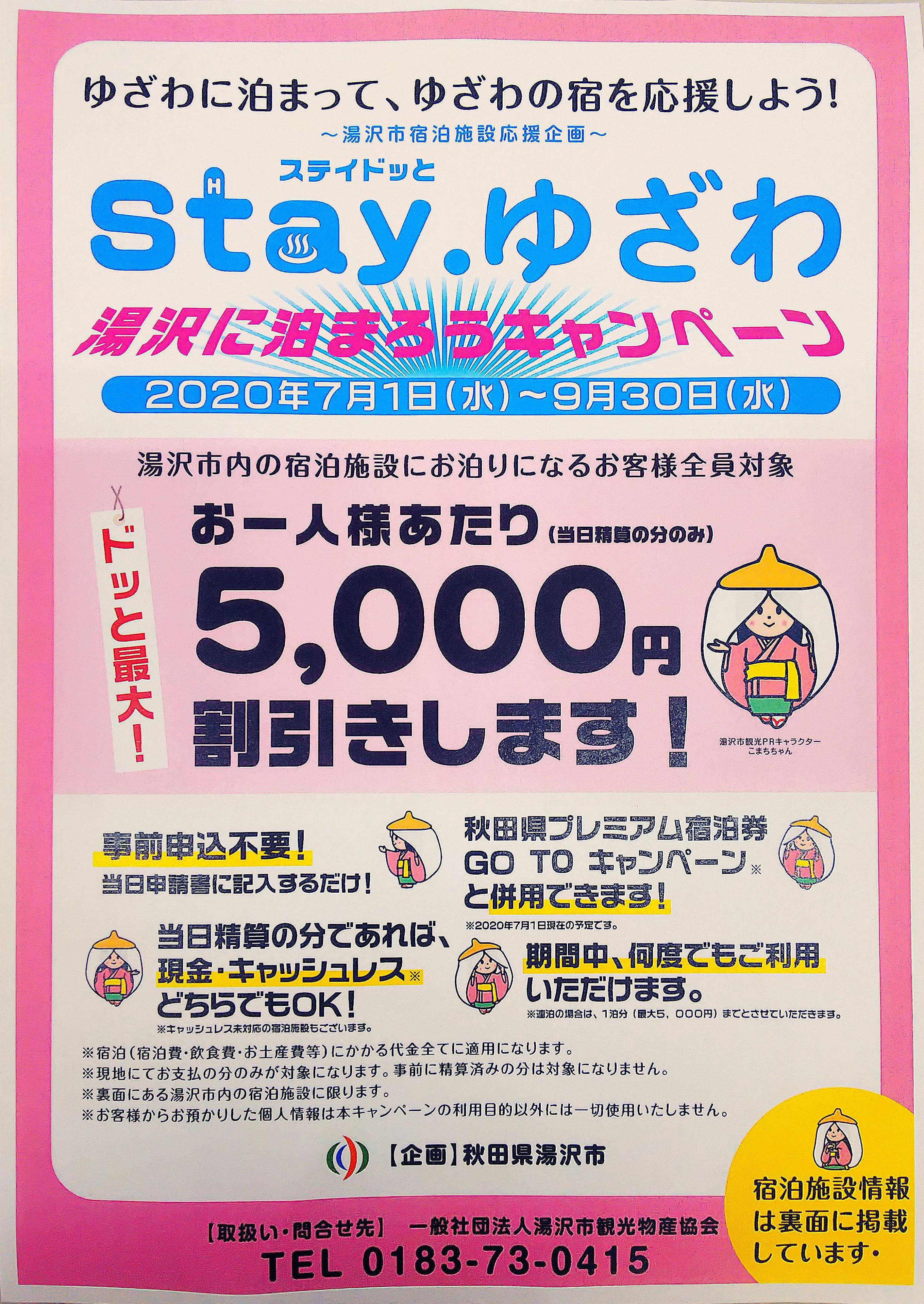 http://www.fukukomachi.com/blog/photo/C360_2020-07-21-16-40-14-991.jpg