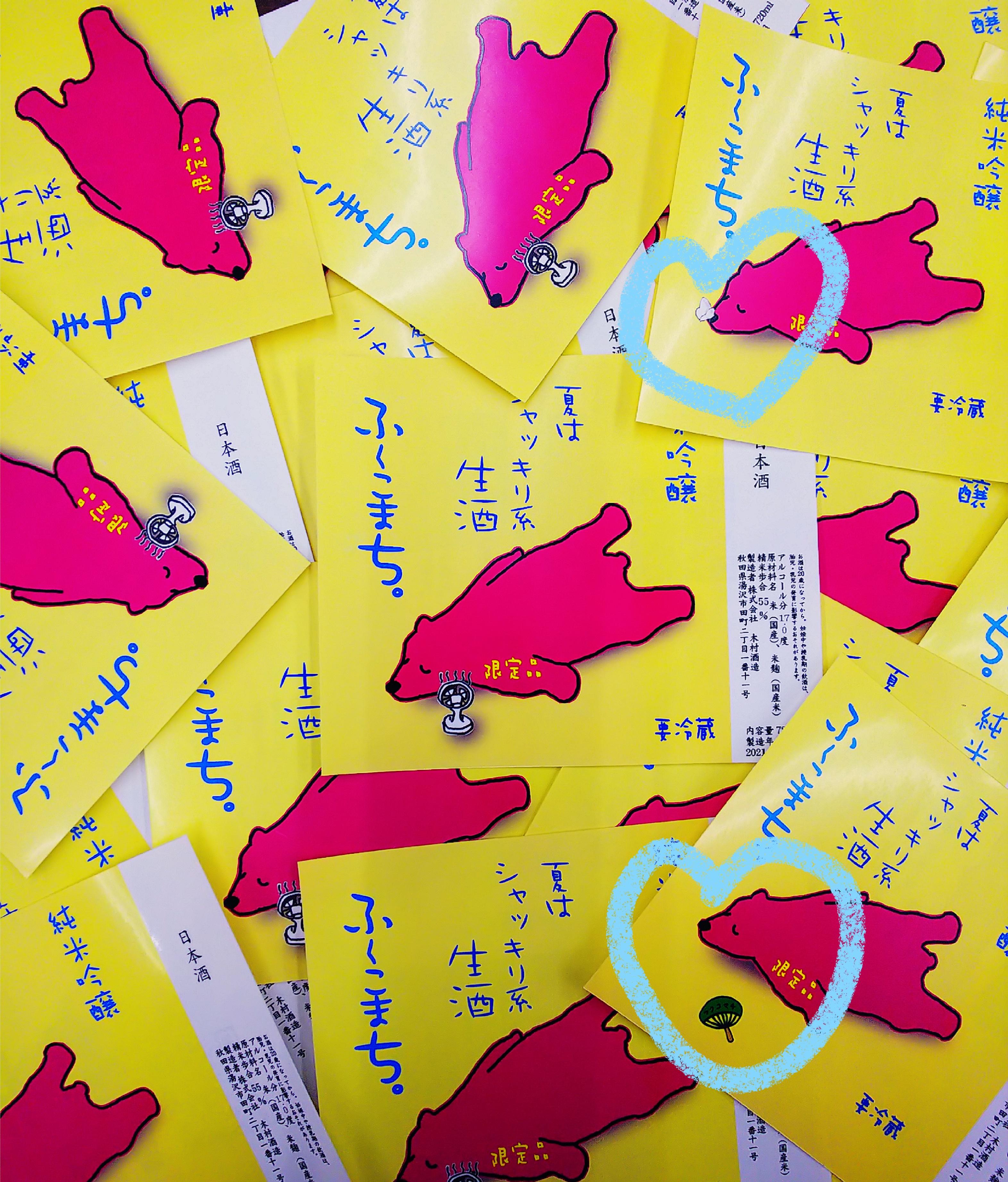 http://www.fukukomachi.com/blog/photo/C360_20210720-165352-66.jpg