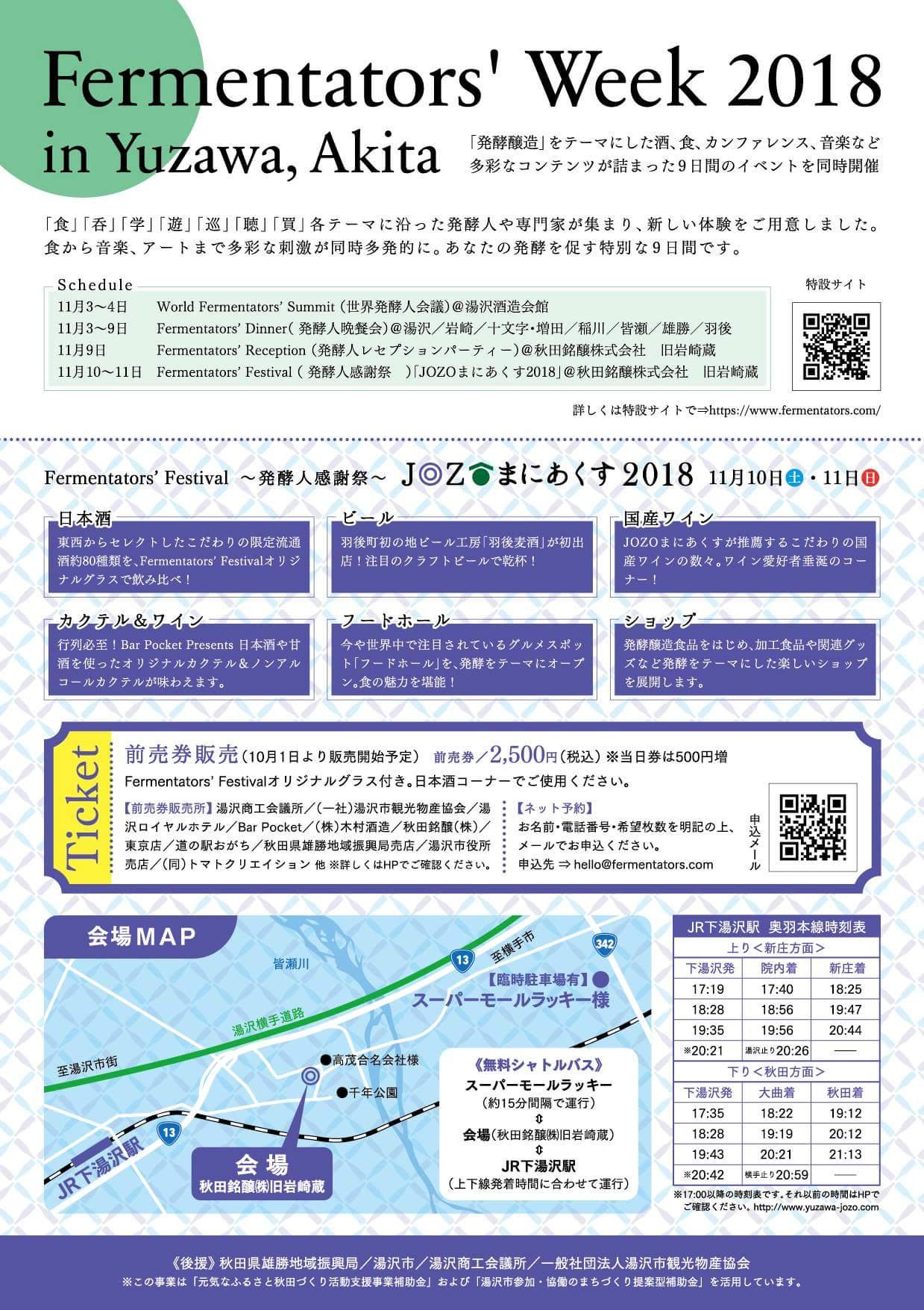 http://www.fukukomachi.com/blog/photo/FB_IMG_1538654420997.jpg