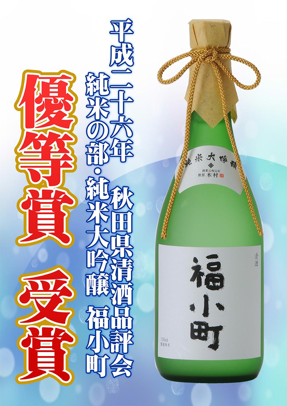 http://www.fukukomachi.com/blog/photo/H26akita-2.jpg