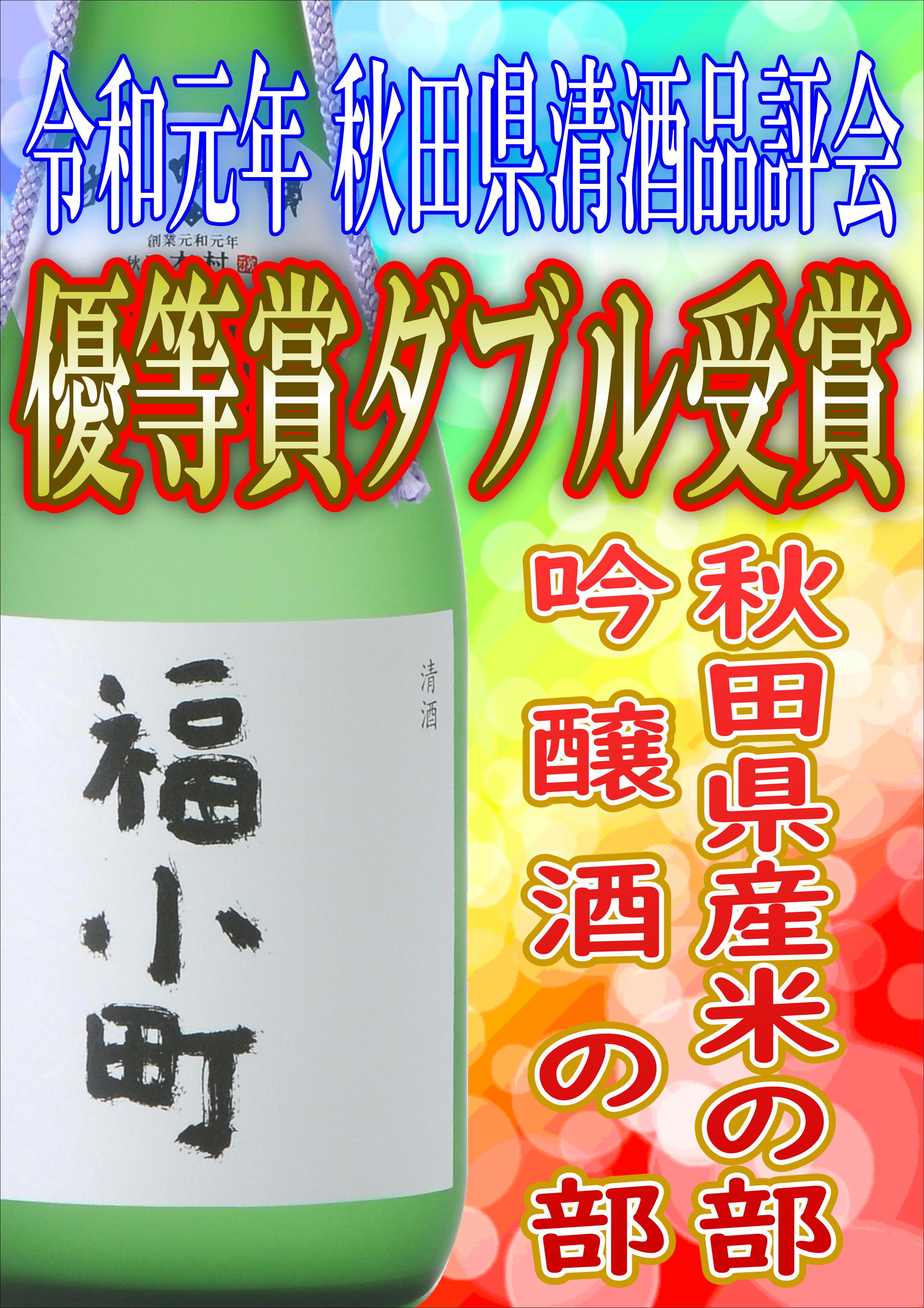 http://www.fukukomachi.com/blog/photo/R1%E7%A7%8B%E7%94%B0%E7%9C%8C%E5%93%81%E8%A9%95%E4%BC%9A.JPG