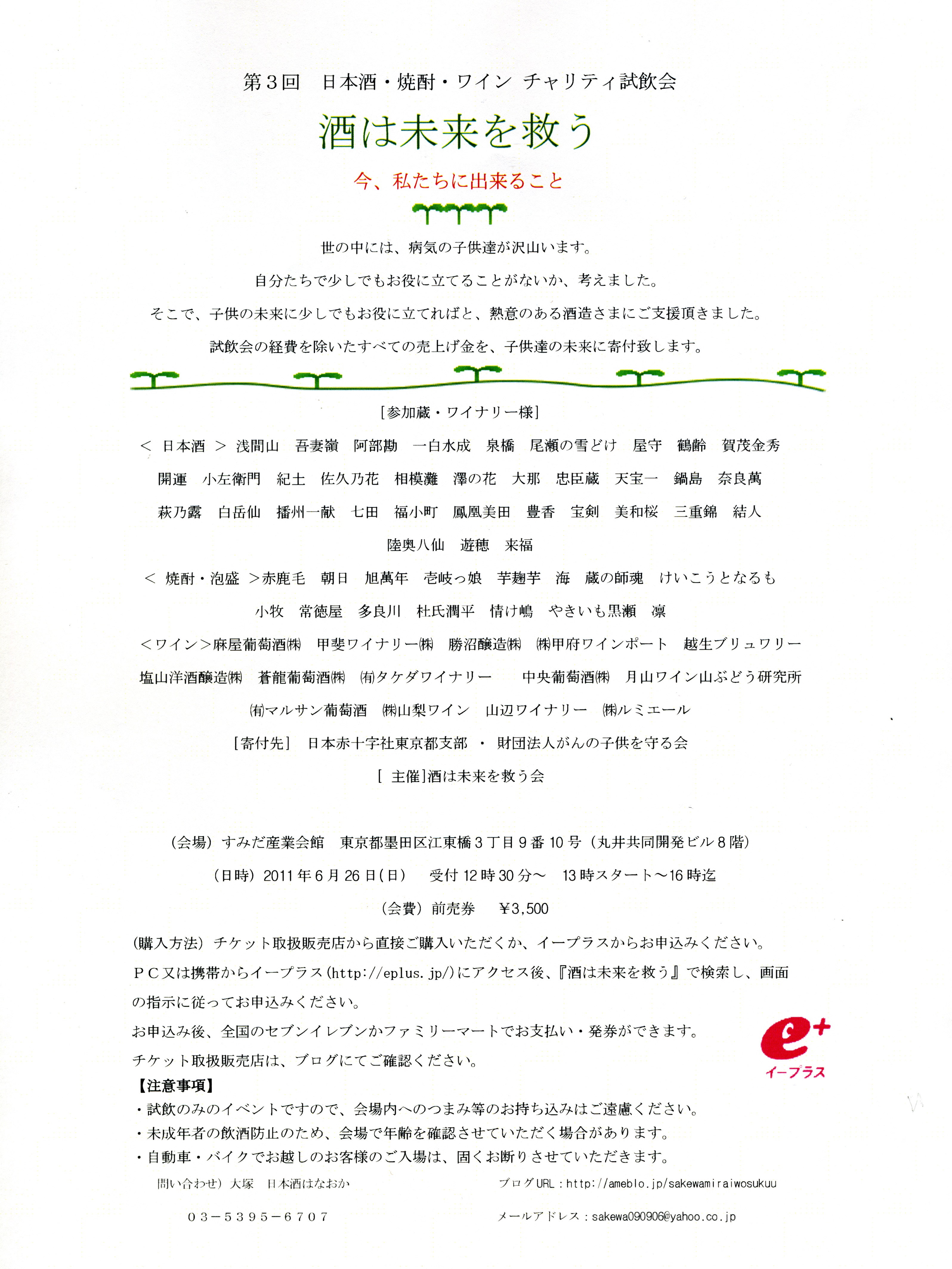 http://www.fukukomachi.com/blog/photo/mirai.jpg