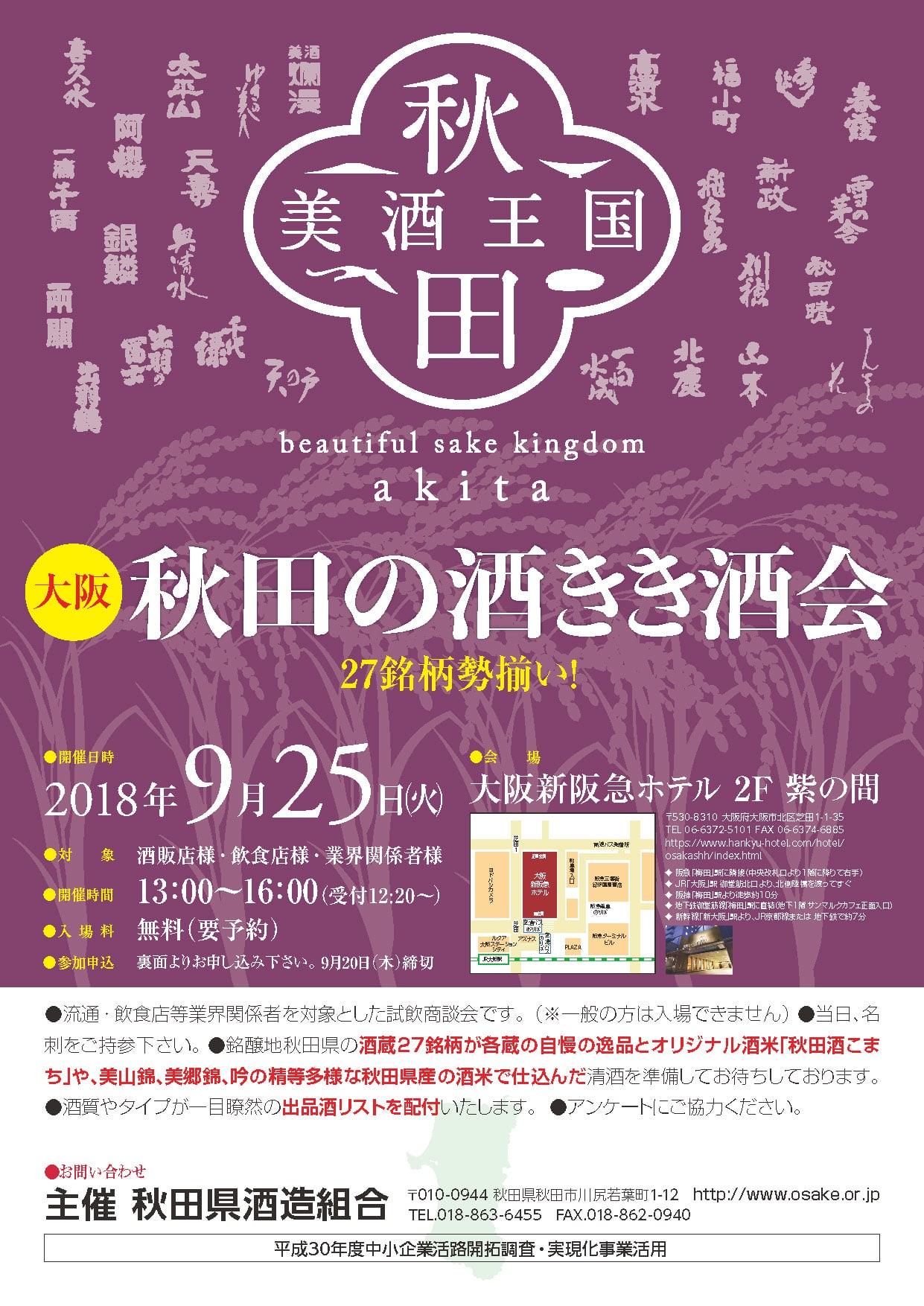 http://www.fukukomachi.com/blog/photo/osakakikizake-2018.jpg