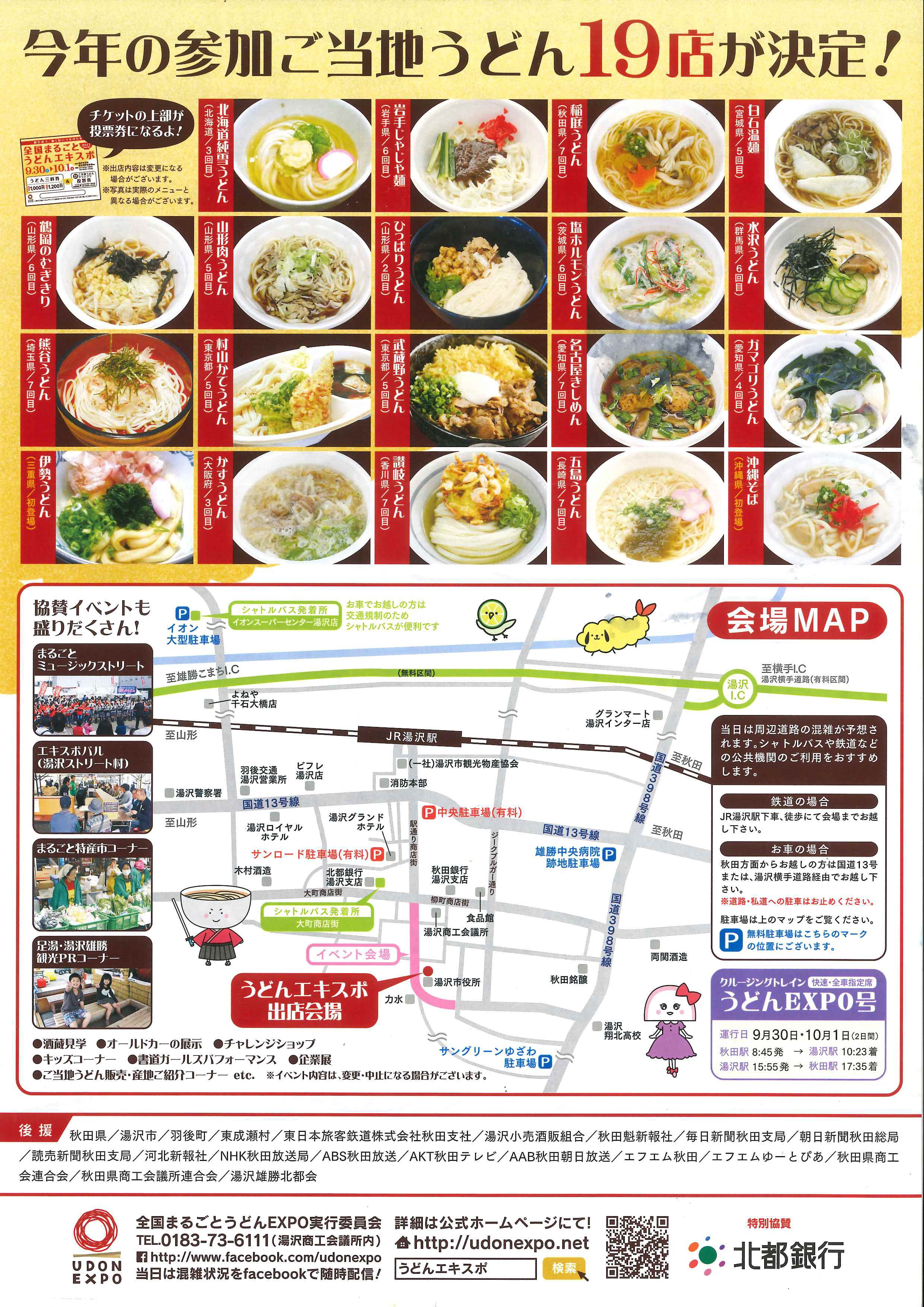 http://www.fukukomachi.com/blog/photo/udon2.jpg